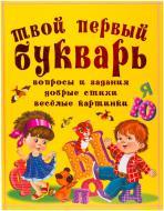Книга Марія Хаткіна  «Твой первый букварь. Веселые уроки счета» 978-966-481-862-6