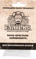 Засіб Наш шлях для запарювання банних віників Кристали Хайзенберга 10 г