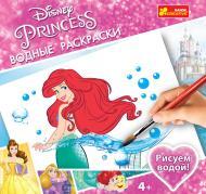 Розмальовка водяна Ранок Disney Принцеси 2