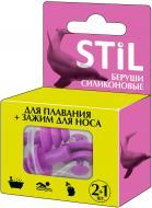 Беруші Stil для плавання + затискач для носа 2 шт./уп.
