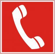 Наклейка Телефон для використання у випадку надзвичайної ситуації 150х150 мм