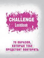 Книга «Challenge. Lookbook (розовый)» 978-5-699-92736-4