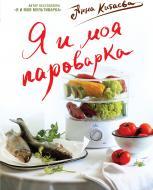Книга Анна Китаева «Я и моя Пароварка» 978-5-699-79505-5