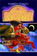 Книга Микола Гоголь  «Вечори на хуторі біля Диканьки.Тарас Бульба.Вій» 966-692-369-6