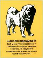 Табличка вказівна Не говіркий пес