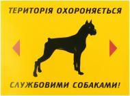 Табличка вказівна Територія охороняється службовими собаками