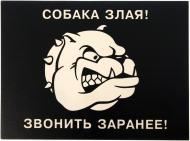 Табличка вказівна Собака злая! Звонить заранее