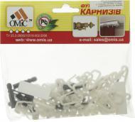 Комплект фурнітури ОМіС до стельового карнизу ОМ1 набірний 300 см білий