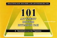 Книга «101 Аргумент против штрафов ГАИ АвтоПраво. Практическое пособие для автомобилистов, законодательство Укр