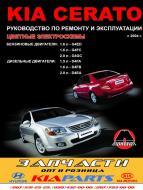 Книга «Руководство по ремонту и эксплуатации KIA Cerato. Модели с 2004 года, оборудованные бензинов