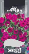 Насіння Seedera петунія ампельна Лавина пурпурова F1 10 шт. (4823073726037)