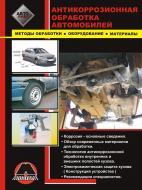 Книга «Руководство по антикоррозионной обработке кузовов автомобилей. Методы обработки, оборудование, материалы» 97