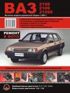 Книга «Руководство по ремонту и эксплуатации ВАЗ 2108 / 2109 / 21099 в фотогра