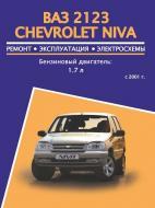 Книга «Руководство по ремонту и эксплуатации Chevrolet Niva / Lada (VAZ) 2123. Мод