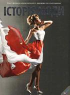 Книга «Історія моди. Ілюстрована енциклопедія від давнини до наших днів» 978-966-180-526-1