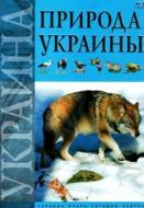 Книга «Природа Украины» 978-966-312-888-7
