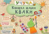 Книга «Книжка жабки Кваки» 978-617-690-092-4