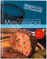 Книга «Мультиварка» 978-5-699-67921-8