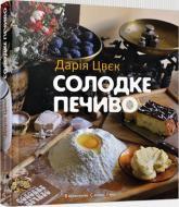Книга Дарія Цвєк  «Солодке печиво» 978-617-679-009-9
