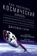 Книга Джуліан Гатрі «Как построить космический корабль. О команде авантюристов, гон