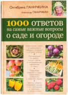 Книга Октябрина Ганічкіна «1000 ответов на самые важные вопросы о саде и огороде» 978-5-699-60452-4