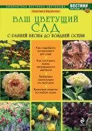 Книга Світлана Воронина «Ваш цветущий сад. С ранней весны до поздней осени» 978-5-699-61433-2
