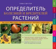 Книга Томас Шустер «Определитель болезней и вредителей растений» 978-5-699-58816-9