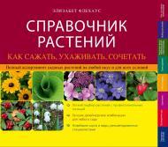 Книга Елізабет Флехаус «Справочник растений. Как сажать, ухаживать, сочетать» 978-5-699-58817-6