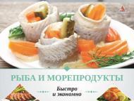 Книга «Рыба и морепродукты» 978-617-7203-96-3