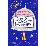 Книга Людмила Петрановська «Якщо з дитиною складно» 9789669820884