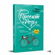Книга Грем Сімсіон «Проект Розі» 978-966-982-134-8