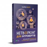 Книга Карен Вікрі «Нетворкінг для інтровертів. Поради для комфортної та ефективної комунікації» 978-966-982-067-9