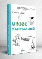 Книга Ася Казанцева «Мозок матеріальний. Про користь томографа, транскраніального с