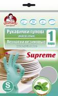 Рукавички латексні Помічниця з ароматом м'яти Supreme міцні р.S 1 пар/уп. зелені