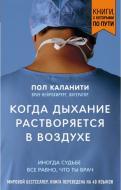 Книга «Когда дыxание растворяется в воздуxе. Иногда судьбе все равно, что ты врач» 978-966-9930-12-5
