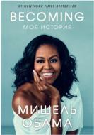 Книга Мішель Обама «Becoming. Моя історія» 9789669930194