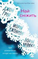 Книга «Най сніжить. Три романтичні історії на свята» 978-617-7498-23-9