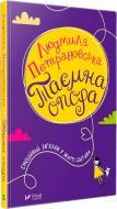 Книга Петрановська Л. «Таємна опора: емоційний зв'язок у житті дитини» 978-966-942-755-7