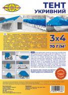 Тент укривний Extra EXTRA-ENERGY-SAVE 70 3x4 срібний/синій
