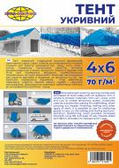 Тент укривний Extra EXTRA-ENERGY-SAVE 70 4x6 срібний/синій