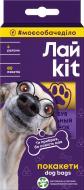 Пакеты для уборки за животными в картонном боксе 4х20 шт, желтый/фиолетовый, ЛайKit