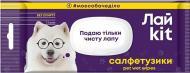 Вологі серветки для догляду за тваринами Лайkit 15 шт.