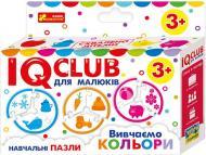 Пазли Ранок навчальні Вивчаємо кольори IQ-club 13203015У