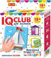 Пазли Ранок Вивчаємо трикутник та квадрат IQ-club 13203019У