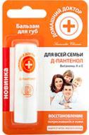Бальзам для губ Домашний доктор З Д-пантенолом для всієї родини 3,6 г