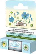 Помада гігієнічна для губ Зеленая аптека Відновлення та зволоження 3,6 г