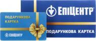 Подарочная карта ЭпиЦентр 1000 грн