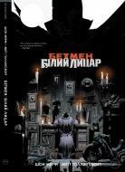 Книга Шон Мерфі «Бетмен: Білий Лицар» 978-966-917-376-8