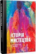 Книга Стівен Фартінг «Історія мистецтва від найдавніших часів до сьогодення» 978-966-942-839-4