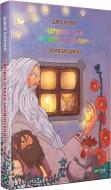 Книга Дара Корній «Чарівні істоти українського міфу Домашні духи» 9789669820129